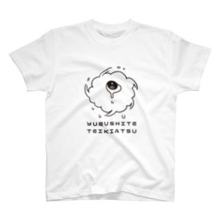 ゆるして低気圧 T-shirts