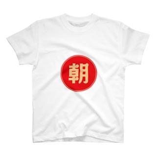 朝から元気になるアイテム T-shirts