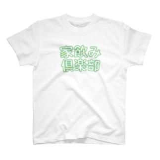 家飲み倶楽部 T-shirts