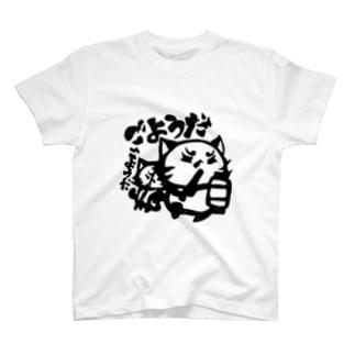 ごようだ(ごようだ)(`ω´) T-shirts