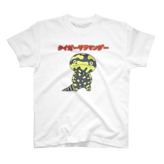 井上の【suzuri限定】タイガーサラマンダー T-shirts