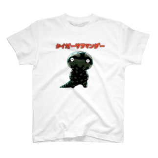 【suzuri限定】タイガーサラマンダー暗黒ver. T-shirts
