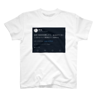 ぺっと出てくる刺身ツイート T-shirts