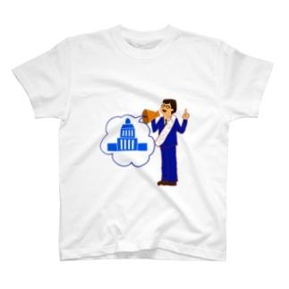 政治家のスピーチ T-shirts
