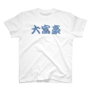 大富豪 T-shirts