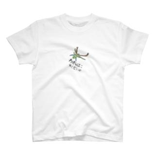 わたしは怖くないよ!クモ君 T-shirts