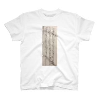 芥川龍之介「舞踏会」 T-shirts
