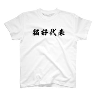 猫好代表(黒) T-shirts