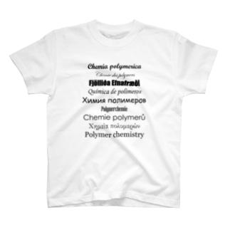 高分子化学 T-shirts