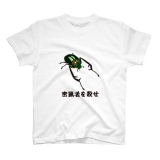 密猟者を殺せ T-shirts
