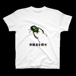 生き物工房の密猟者を殺せ T-shirts
