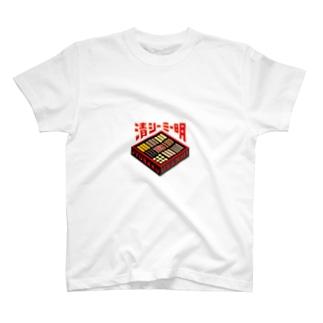 シーミー重箱 T-shirts