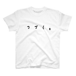 つづく。 T-shirts