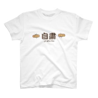 自粛てーしゃつ T-shirts