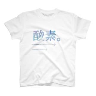 無呼吸 T-shirts