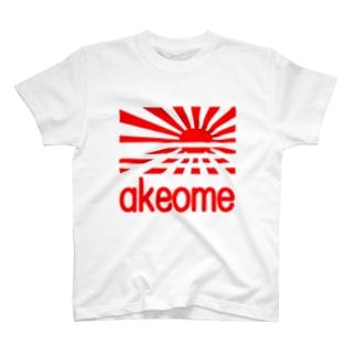 akeome(あけましておめでとうの短縮形でアケオメ) T-shirts