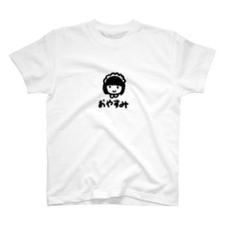 おやすみメイドさん 白 T-shirts