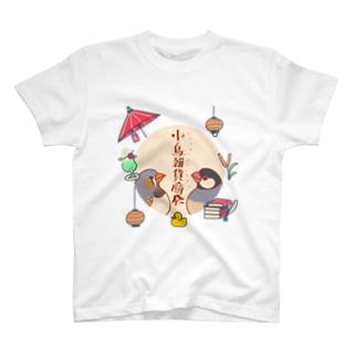 小鳥雑貨商会 T-Shirt