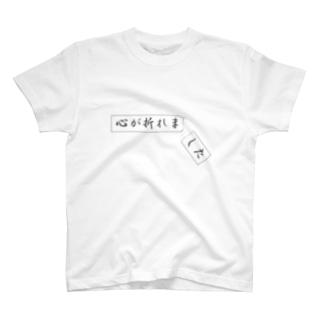 心が折れました。 #もじシャツ屋 #文字 T-shirts