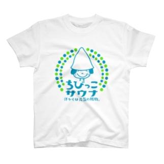 ちびっこサウナ T-shirts