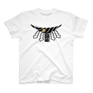 クロート・クリエイションの封コロナ~しめ縄~ 蘇民将来の子孫版 T-shirts