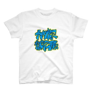 プラカード T-shirts
