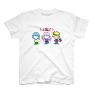 レズっ娘クラブのふぁんし〜リリ〜 T-Shirt