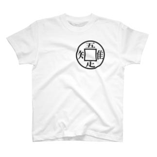 吾唯足知 T-shirts