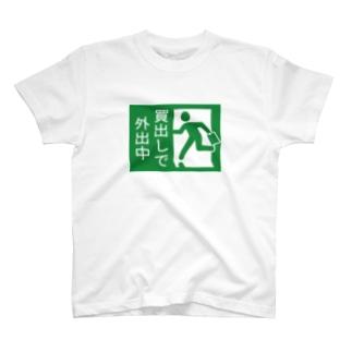 買出しで外出中 T-shirts