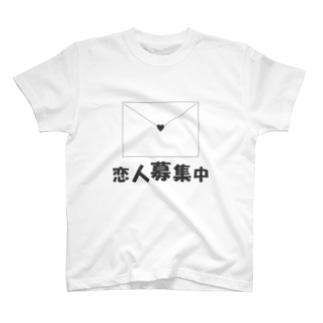 恋人募集中 #もじシャツ屋 #文字 T-shirts
