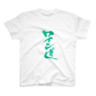 かこわいんのワイン道 T-shirts