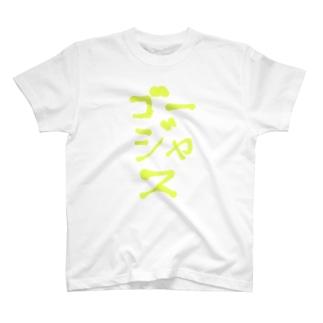 ゴージャス T-shirts