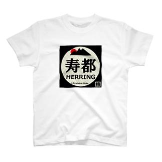 寿都 T-shirts