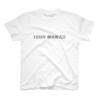 御成敗式目 T-shirts