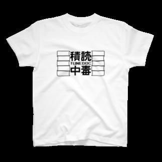 波野發作@毎日イチ読17番め受付中の積読中毒 T-shirts