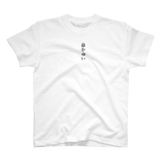 鼻かゆい T-shirts