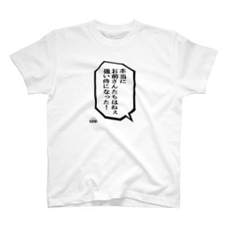 「お前さんたちは強い侍」 T-shirts