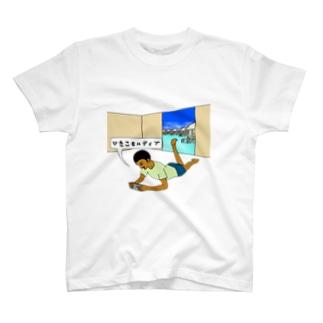 ひきこモルディブ T-shirts