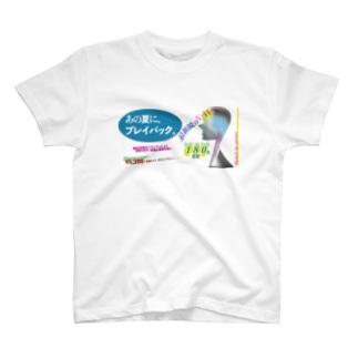 最新鋭のV・H・S─あの夏に、プレイバック。 T-shirts