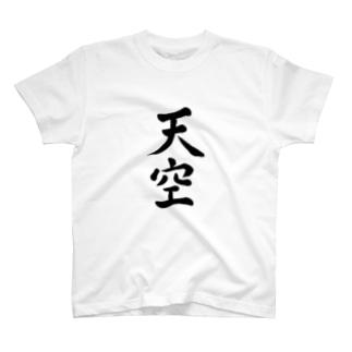"Japanese Kanji T-Shirts ""Ten-Kuu"" T-shirts"