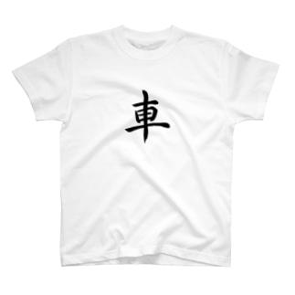 """Japanese Kanji T-Shirts """"Ku-Ru-Ma"""" T-shirts"""