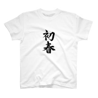 "Japanese Kanji T-Shirts ""Hatsu-Haru"" T-shirts"
