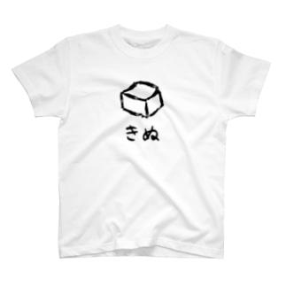 絹とうふ T-shirts