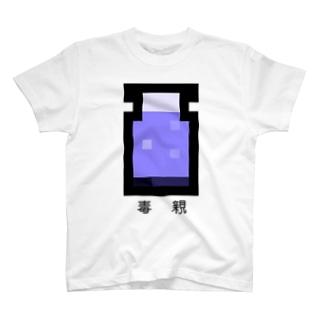 毒親ポーション T-shirts