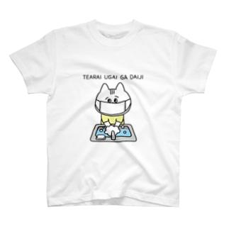 手洗いうがいが大事(手描き) 白 T-shirts