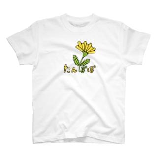 たんぽぽTシャツ T-shirts