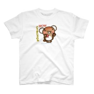邑南町ゆるキャラ:オオナン・ショウ 石見弁Ver『ごうぎじゃのぅ』 T-shirts
