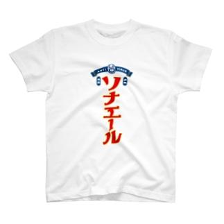 病気しないぞ!ソナエール T-shirts