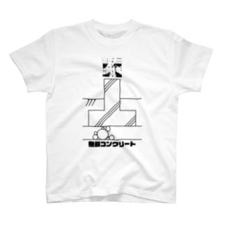 無筋コンクリート-既存不適格 T-shirts