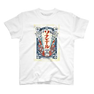 病魔侵略退散!ソナエール T-shirts